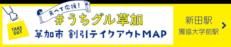 うちグル草加マップ 新田駅 獨協大学前駅